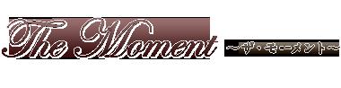 恋愛のアドバイスなら口コミ多数のTheMoment ロゴ